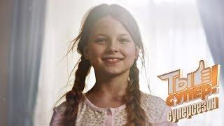Полюбившиеся зрителям юные артисты и новые звездочки — в суперсезоне шоу «Ты супер!» — скоро на НТВ