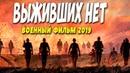 Фильм 2019 направил грады!! ВЫЖИВШИХ НЕТ х.ф