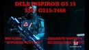Полный обзор бюджетного и мощного DELL INSPIRON G515-7466