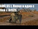 AMX 65 t. Попал в один бой с Arti25.