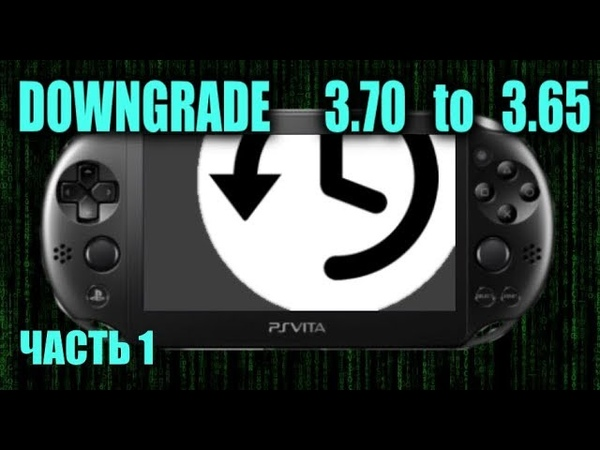 Ps vita 3 70 to 3 65 modoru downgrade ЧАСТЬ 1