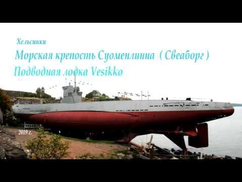 Финляндия. Свеаборг. Экскурсия на подводную лодку. 2019 г.