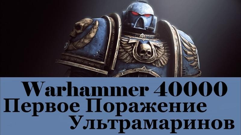 Warhammer 40000 Первое Поражение Ультрамаринов