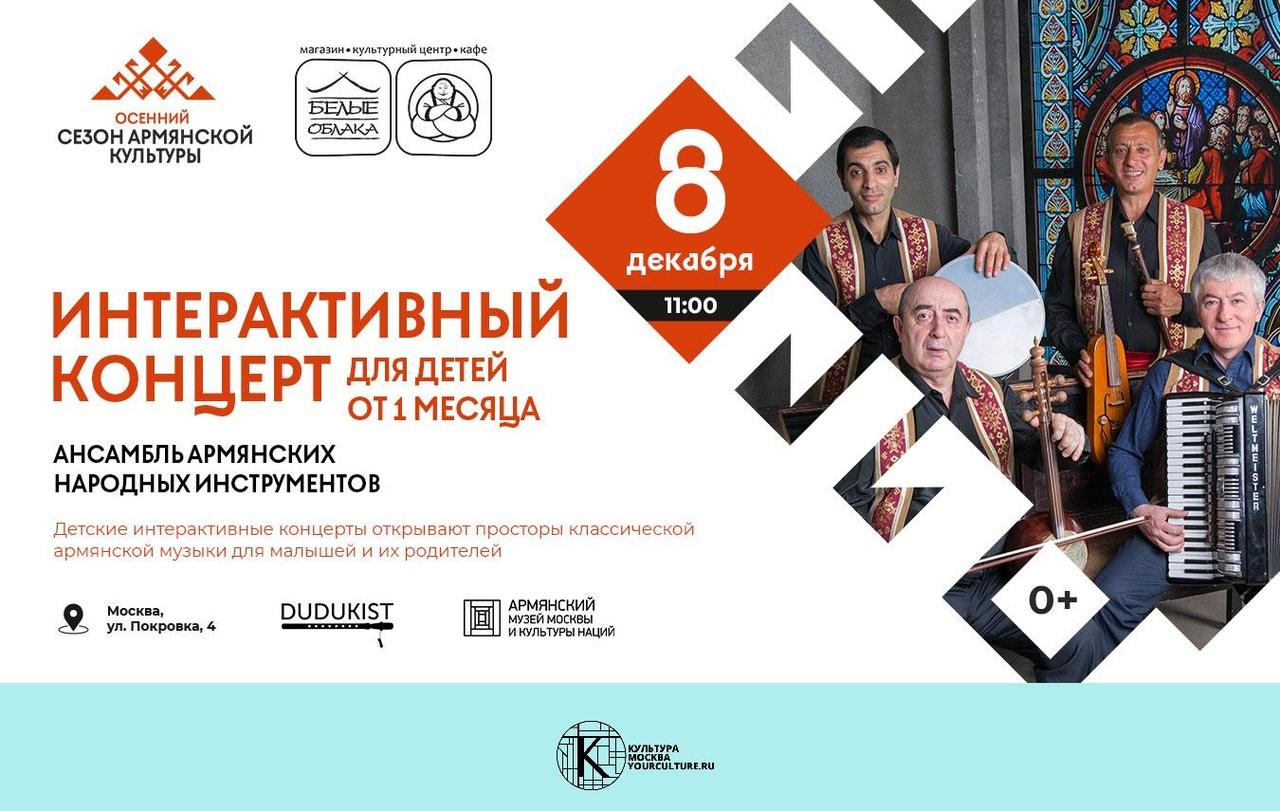 Интерактивный детский концерт | «Народная музыка Армении»