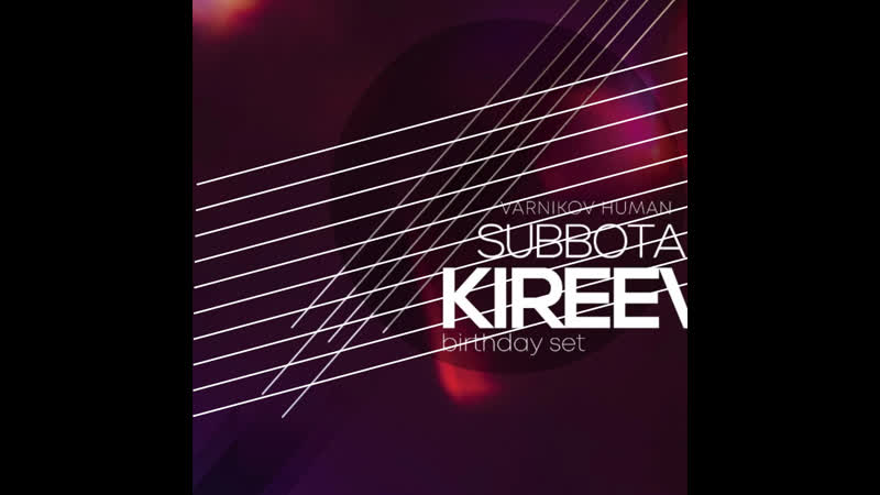 Kireev 2007