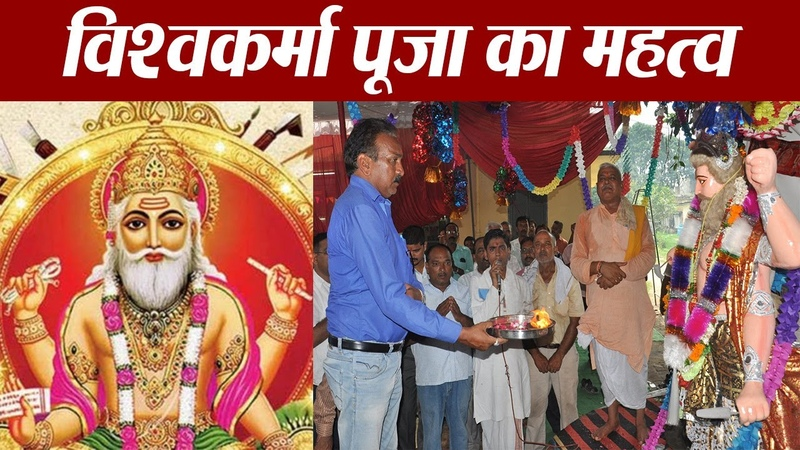 Vishwakarma Puja विश्वकर्मा पूजा का महत्व, वजह | Importance of Vishwakarma Puja | Boldsky