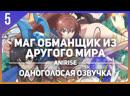 Озвучка AniRise Маг обманщик из другого мира 5 серия Isekai Cheat Magician Одноголосая озвучка