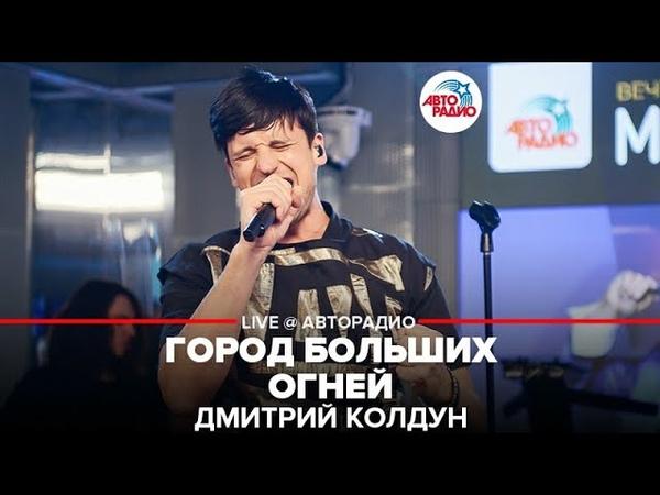 🅰️ Дмитрий Колдун Город Больших Огней LIVE @ Авторадио