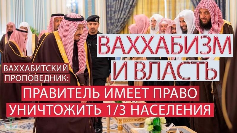 Наследие омеядов (ваххабизм), власть и правители