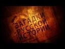 Загадки русской истории 6 8XVII век Время самозванцев
