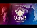 Marc Martel - Full Concert Ultimate Queen Celebration, Miami, FL 16 DEC 2018