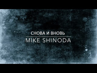 Over Again (Перевод на русский) - Mike Shinoda