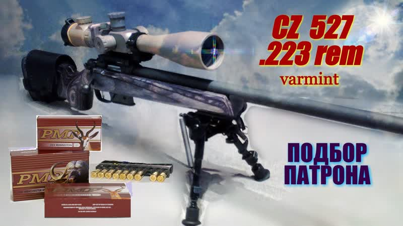 ПАТРОНЫ PMP (Юар) .223 rem из CZ 527 varmint. Отстрел на КУЧНОСТЬ на 100 м.