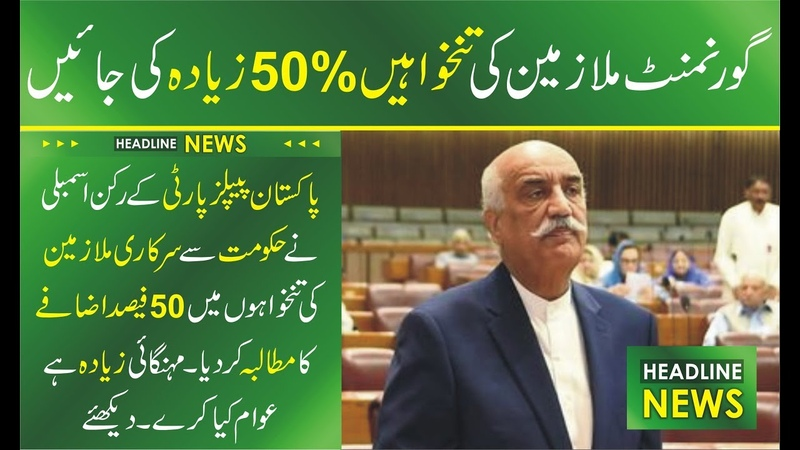 Khursheed shah demand to govt fifty percent salary increased govt employe