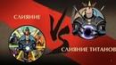 Shadow Fight 2 - Бой Слияние против Слияние Титанов!