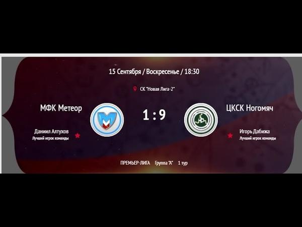 Премьер Лига Группа А МФК Метеор 1 9 МФК ЦКСК Ногомяч 2 й тайм