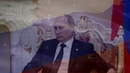 Полит-техно Первое и Второе Кто такой Путин