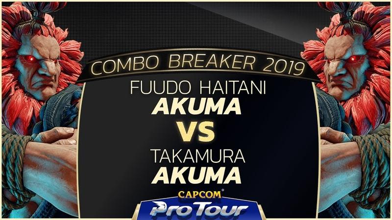 FUDOH Haitani (Akuma) vs Takamura (Akuma) - Combo Breaker 2019 Top 8 - CPT 2019