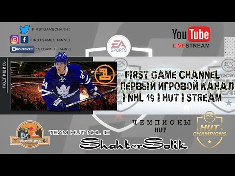 NHL 19 HUT Stream live Dimon_80_Belarus HUT Champions 46 4.08.19