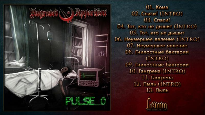Ungraved Apparition PULSE 0 2017 Full Album