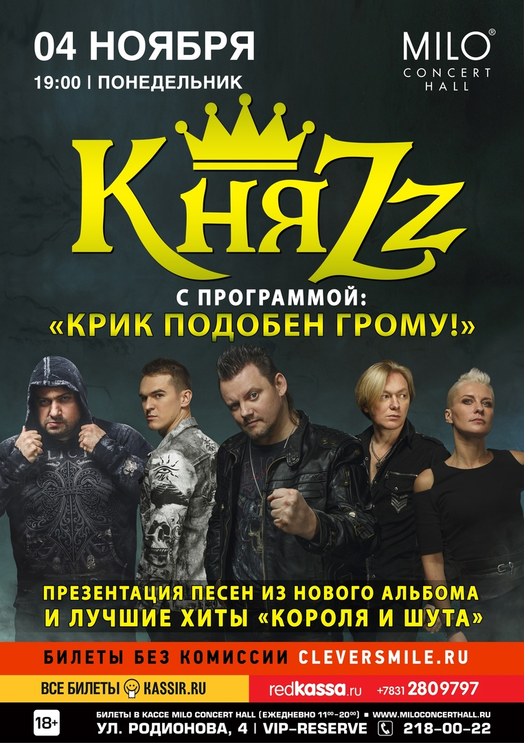 Афиша Нижний Новгород КНЯZZ / Milo Concert Hall / 4 ноября