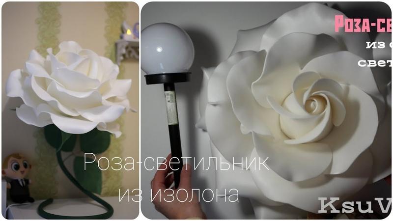 DIY МК Прикроватный светильник-ночник Роза из изолона на светильник c FixPrice Large Rose lamp