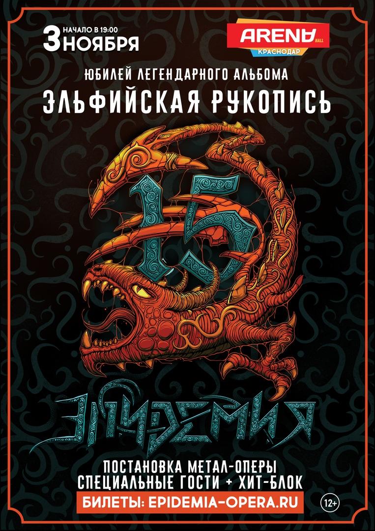 Афиша Краснодар ЭПИДЕМИЯ в Краснодаре! 3 ноября (Arena)