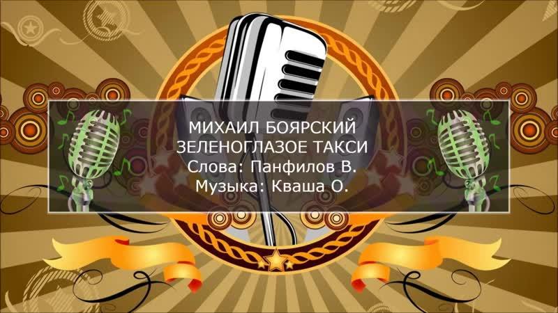 Михаил Боярский Зеленоглазое такси Подпевка