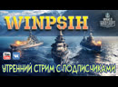 Синяя Борода, Дядя Петя, Winpsih World of Warships stream WorldofWarships winpsih WOWS 25.08.2019