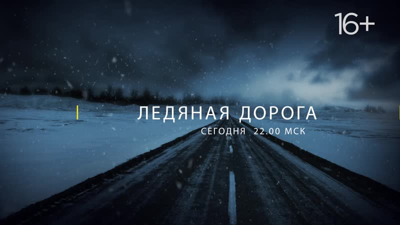 «Ледяная дорога» | National Geographic