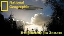National Geographic Вторжение на Землю