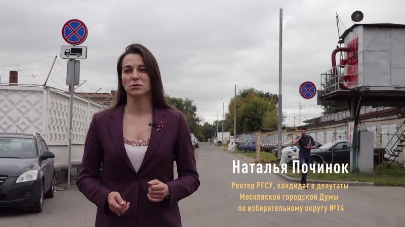 Наталья Починок. Благоустройство пешего пути к станции МЦК Ростокино.