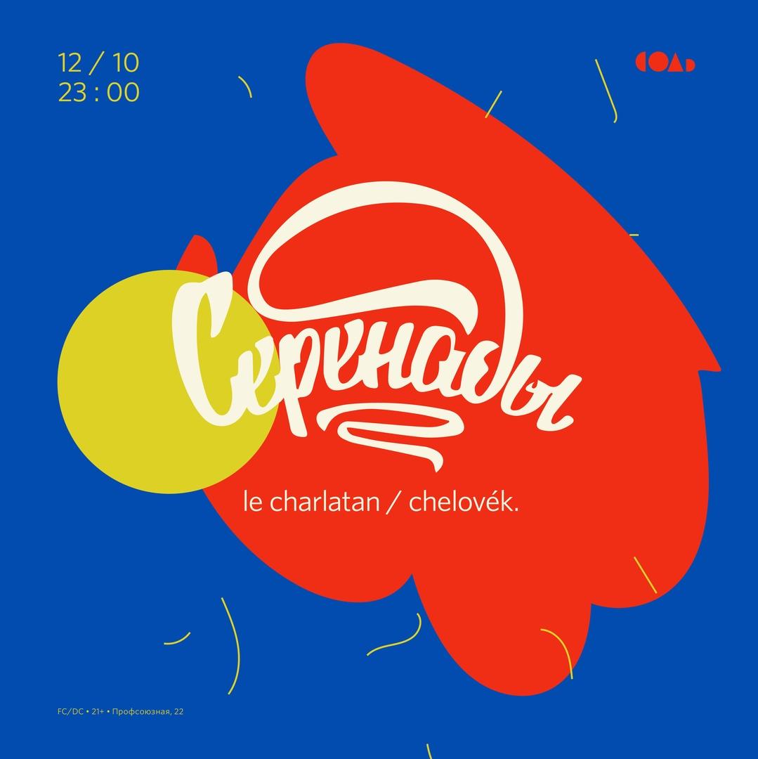 Афиша Казань Серенады / 12.10 / Соль