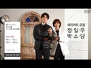 Jung Il Woo Park So-dam for Chariot 2016 F/W