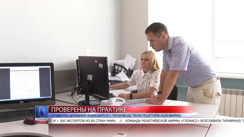 2019 07 12 Cтуденты целевики знакомятся с производством Решетнёвской фирмы