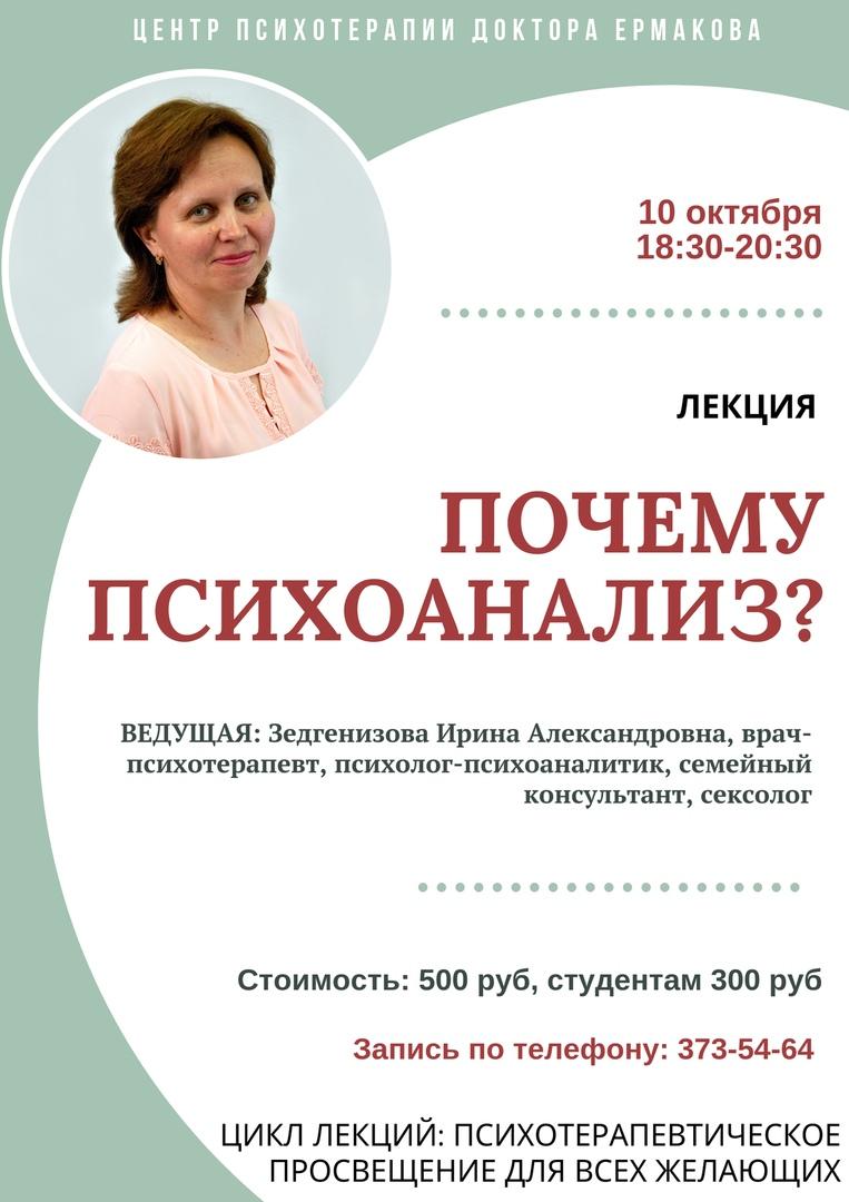 Афиша Новосибирск Почему психоанализ?