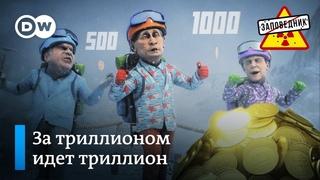 """Арктика открывает новые возможности по освоению бюджета – """"Заповедник"""", выпуск 85, сюжет 1"""