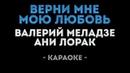 Валерий Меладзе и Ани Лорак - Верни мою любовь Караоке