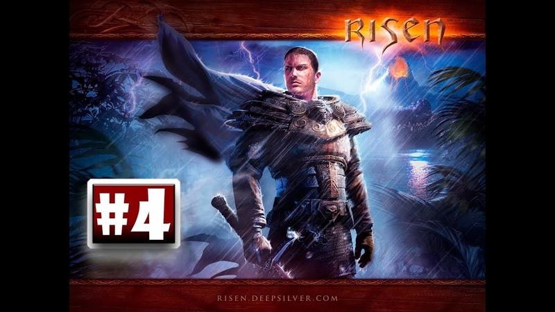 Risen4-Выполняю грязную работу Инквизиций(Грабеж 3 домов)