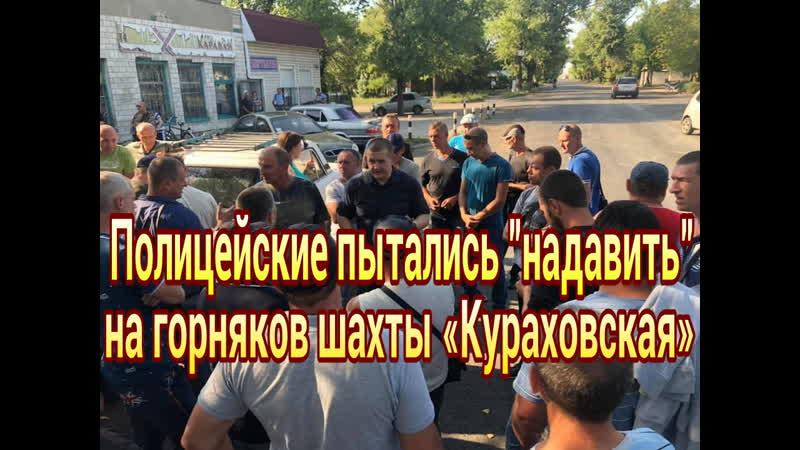 На Донбассе, горняки шахты Кураховская ГП Селидовуголь перекрыли дорогу