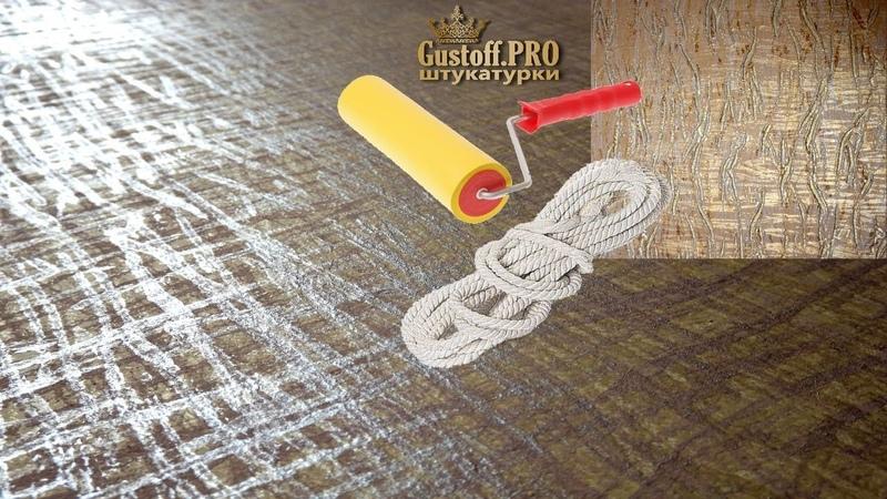 ВЕРЕВКА и ОБОЙНЫЙ Валик. Креативная шпаклевка сделай сам! Rope and roller. Creative putty DIY!