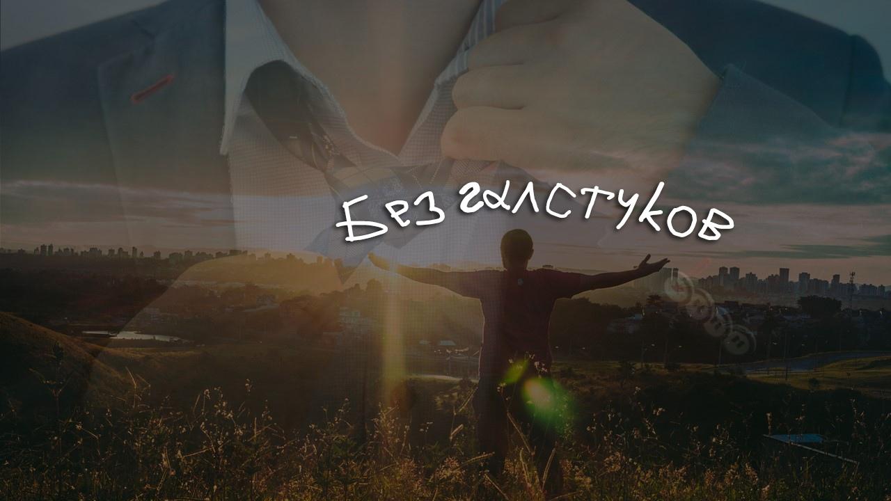 Афиша Красноярск Без галстуков