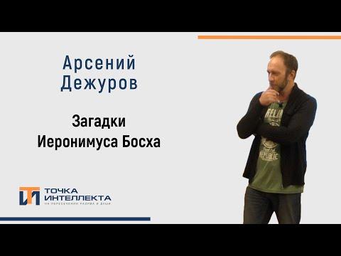 Арсений Дежуров Загадки Иеронимуса Босха