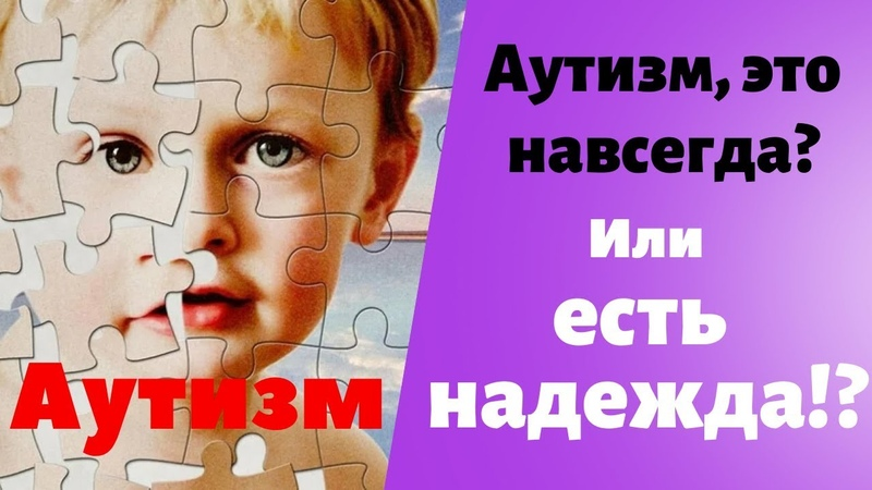 Аутизм. Что такое аутизм? WebWellness и lifebalance в помощь