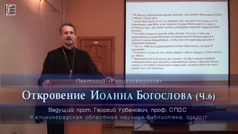 Прот. Георгий Урбанович, профессор СПДС. Откровение Иоанна Богослова (часть 6)