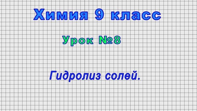 Химия 9 класс (Урок№8 - Гидролиз солей.)