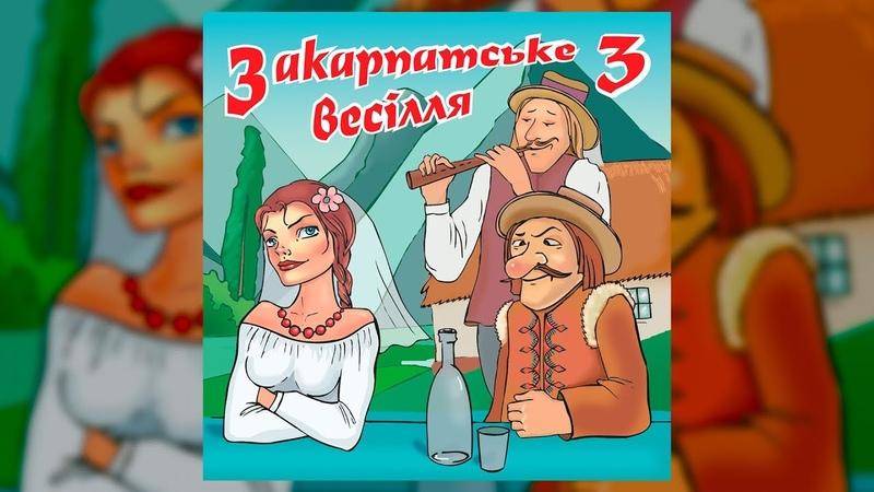 Закарпатське весілля 3 Весільні пісні Українські пісні