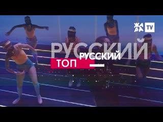 РУССКИЙ ТОП // 56 неделя