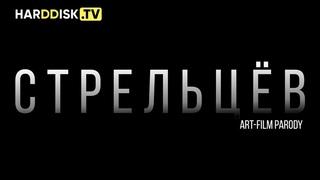 Стрельцов русский фильм 2020 смотреть онлайн на ютубе [art-film parody]