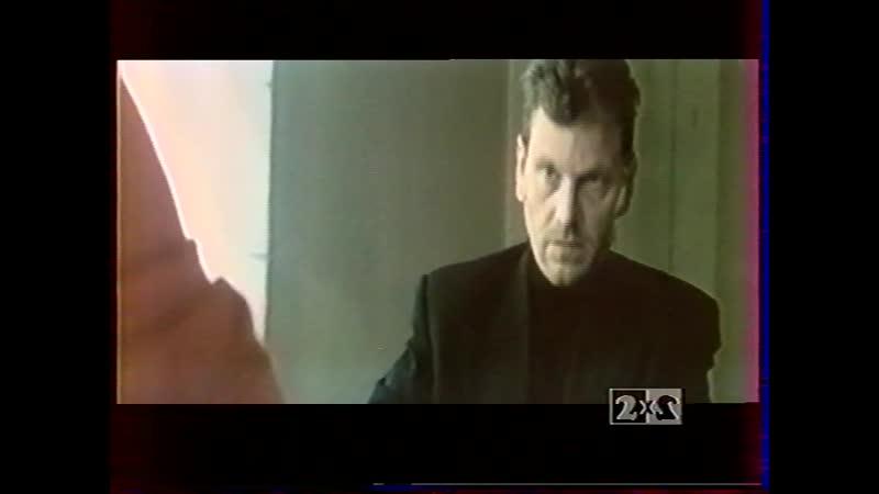 Окончание художественного фильма Её звали Никита 2х2 30 11 1996